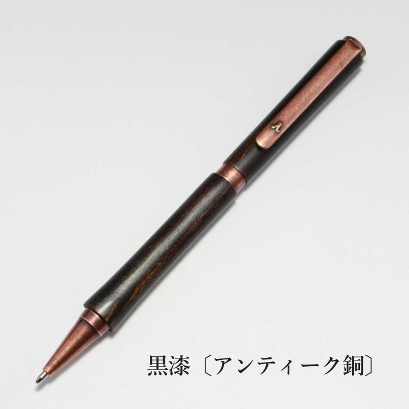 黒漆ペン・アンティーク銅