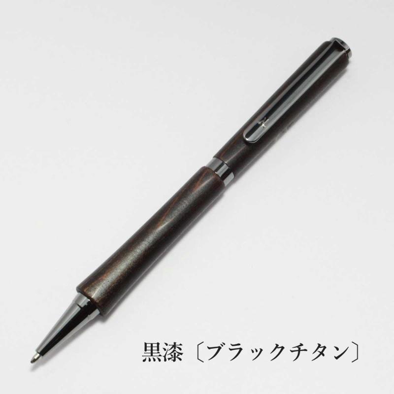黒漆ペン・ブラックチタン
