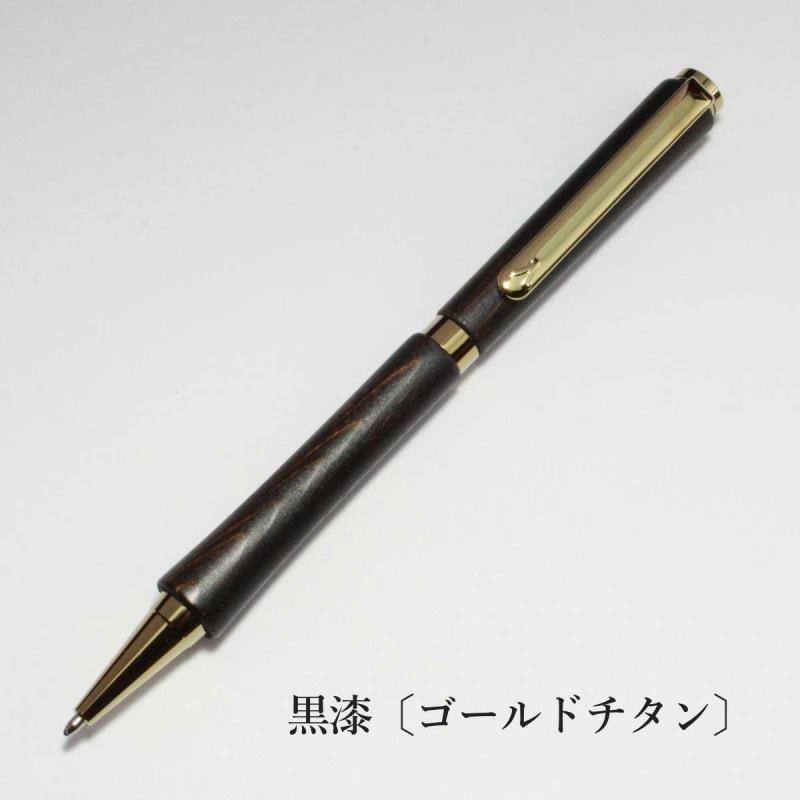 黒漆ペン・ゴールドチタン