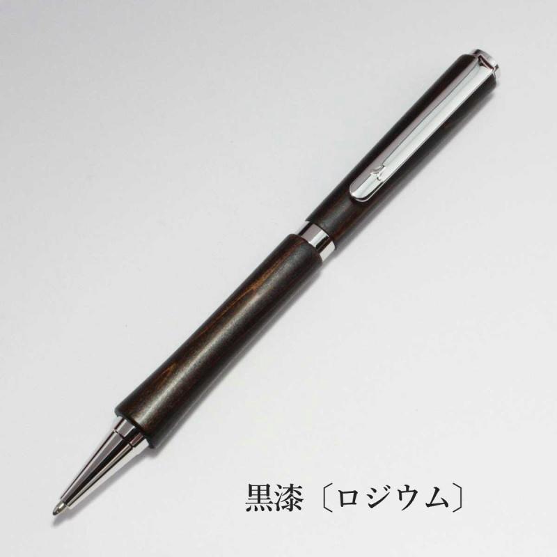 黒漆ペン・ロジウム