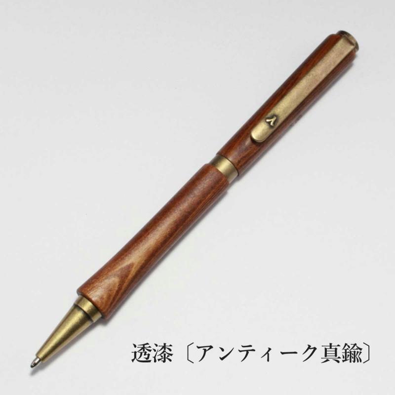 透漆ペン・アンティーク真鍮