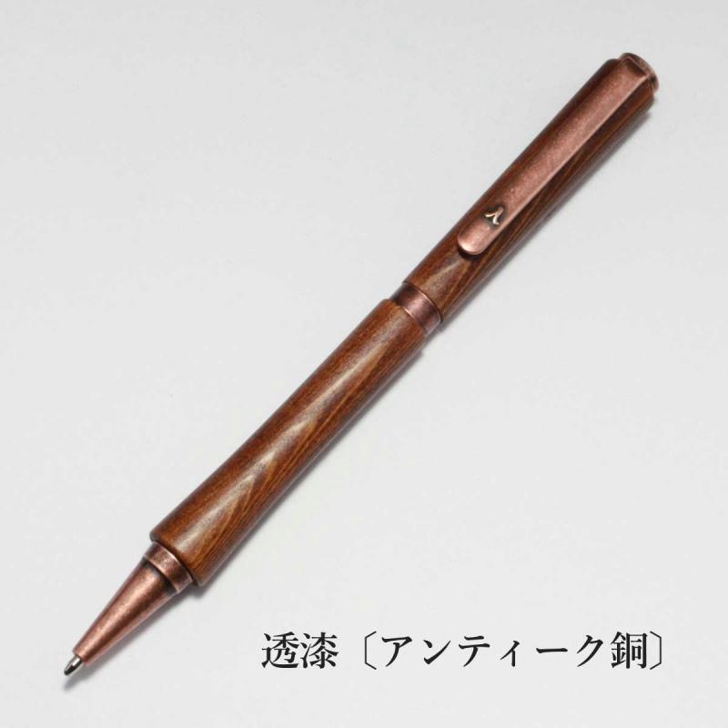 透漆ペン・アンティーク銅